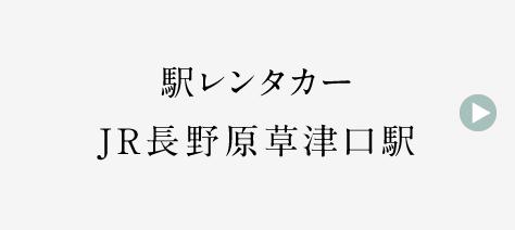 駅レンタカー JR長野原草津口駅