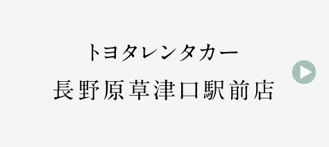 トヨタレンタカー 長野原草津口駅前店