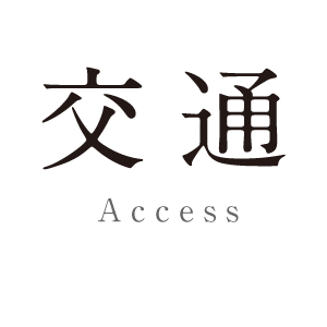 交通/Access