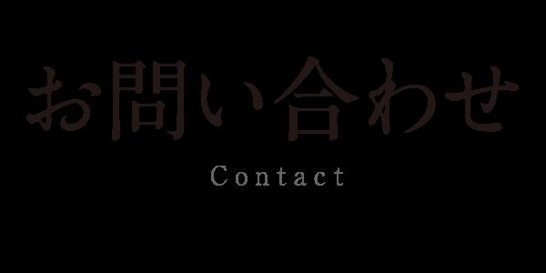 お問い合せ/Contact
