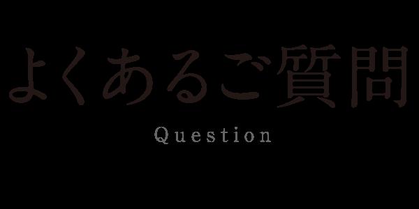 質問/Question