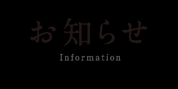 情報/Information