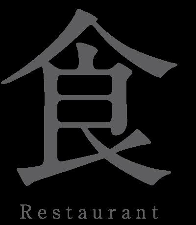 食/Restaurant