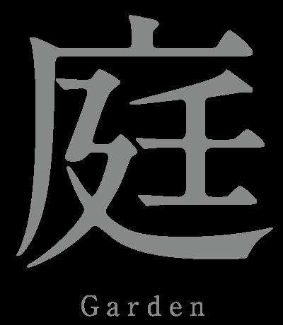 庭/Garden