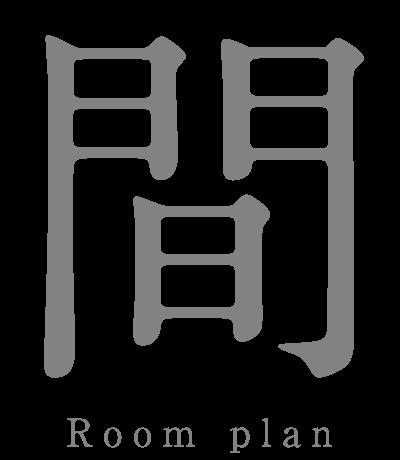 間/Room plan