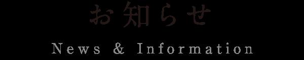お知らせ News & Information